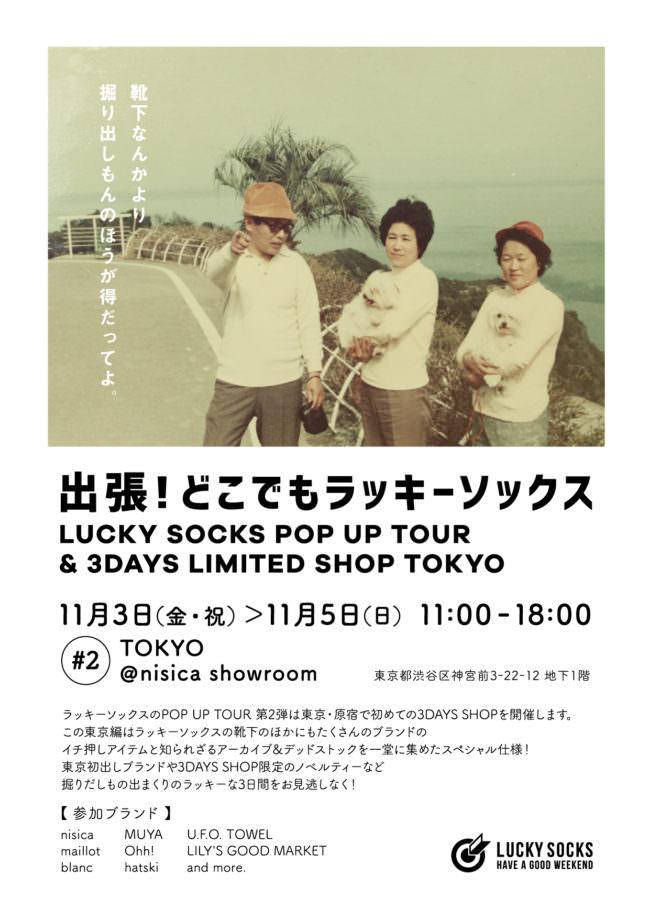 LSTour_tokyo2-650x919